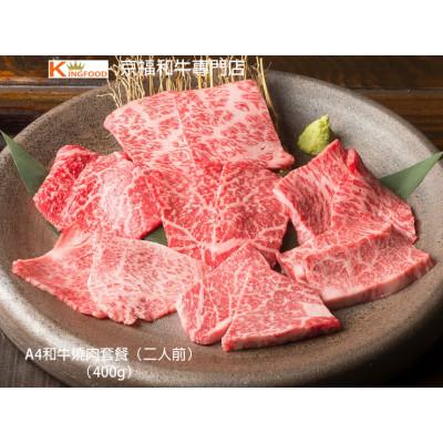 日本A4和牛燒肉拼盤(二人前)