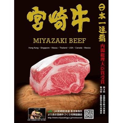 宮崎A5和牛肩胛肉(每100克)